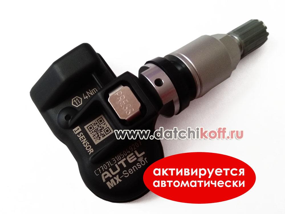 A0009057205 датчик давления воздуха шин